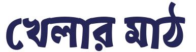 Khelar Math